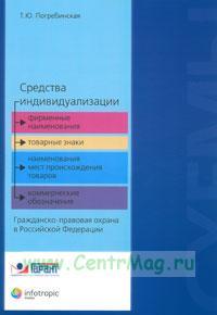 Средства индивидуализации: фирменные наименования, товарные знаки, наименования мест происхождения товаров, коммерческие обозначения. Гражданско-правовая охрана в Российской Федерации