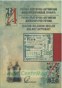 Русско-болгарско-английский железнодорожный словарь. Около 15000 слов и выражений