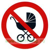 Запрещается вход (проход) с детской коляской. Знак