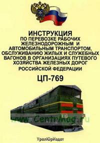 Инструкция по перевозке рабочих железнодорожным и автомобильным транспортом, обслуживанию жилых и служебных вагонов в организации путевого хозяйства железных дорог Российской Федерации. ЦП-769