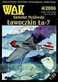 Модель-копия из бумаги самолета Lawoczkin La-7