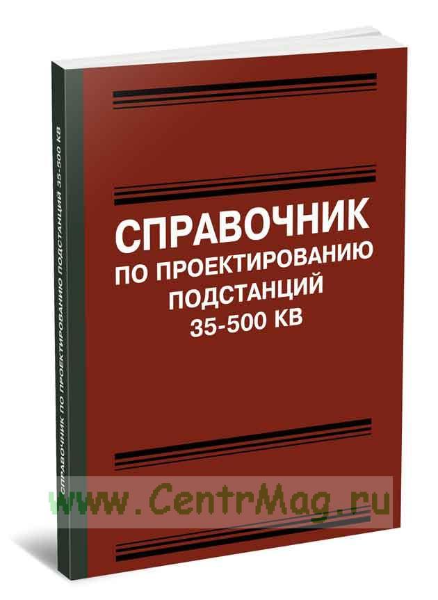 Справочник по проектированию подстанций 35-500 кВ