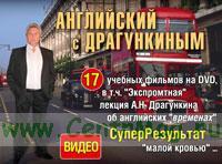 Английский с Драгункиным. 17 учебных фильмов на DVD
