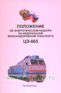 Положение об энергетическом надзоре на федеральном железнодорожном транспорте. ЦЭ-665
