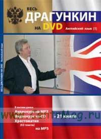 DVD Весь Драгункин на DVD. Английский язык