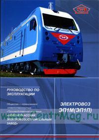 Руководство по эксплуатации. Электровоз ЭП1М (ЭП1П). В 2-х томах (упакованные в кейс с ручкой из микрогофры)
