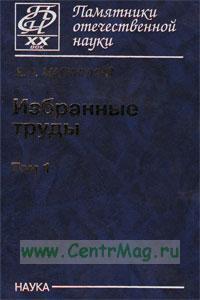 Избранные труды (в двух томах) Том 1