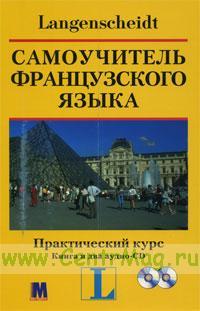 Самоучитель французского языка. Практический курс (книга и 2 аудио CD)