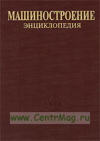 Машиностроение. Энциклопедия. Том IV-18. Котельные установки
