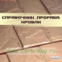 CD Справочник прораба. Кровли