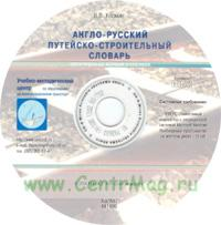 CD Англо-русский путейско-строительный словарь. Электронная версия учебника