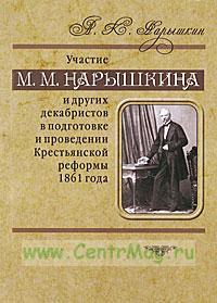 Участие М.М. Нарышкина и других декабристов в подготовке и проведении Крестьянской реформы 1861 года