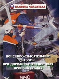 Поисково-спасательные работы при дорожно-транспортных происшествиях. Памятка спасателей