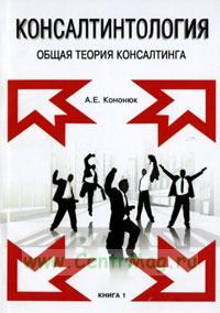Консалтинтология. Общая теория консалтинга. Книга 1