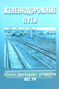 Железнодорожные пути. Сборник нормативных актов