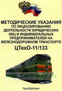 Методические указания по лицензированию деятельности юридических лиц и индивидуалььных предпринимателей на железнодорожном транспорте. ЦТехО-11/133 2018 год. Последняя редакция
