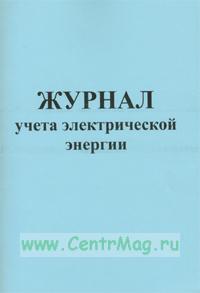 Журнал учета электрической энергии