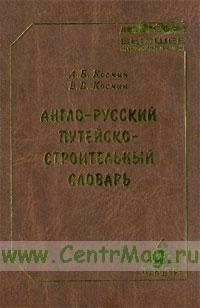 Англо-русский путейско-строительный словарь