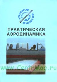 Практическая аэродинамика. Подборка материалов по темам. Учебное пособие для пилотов