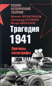 Трагедия 1941. Причины катастрофы: Сборник