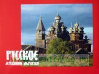 Русское деревянное зодчество.Фотоальбом.