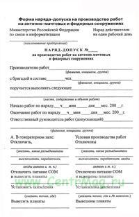 Наряд-допуск на производство работ на антенно-мачтовых и фидерных сооружениях