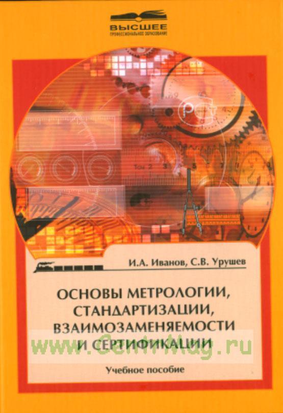 Основы метрологии, стандартизации, взаимозаменяемости и сертификации