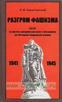 Разгром фашизма. СССР и англо-американские союзники во второй мировой войне.