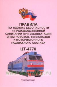 Правила по технике безопасности и производственной санитарии при эксплуатации электровозов, тепловозов и моторвагонного подвижного состава. ЦТ-4770