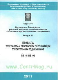 Правила устройства и безопасной эксплуатации строительных подъемников (ПБ 10-518-02) с голограммой Серия 10 выпуск 23