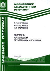 Двигатели космических летательных аппаратов: Учебное пособие