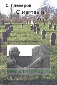С мертвыми не воюют