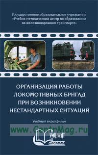 DVD Организация работы локомотивных бригад при возникновении нестандартных ситуаций. Учебный фильм. (28 мин.)