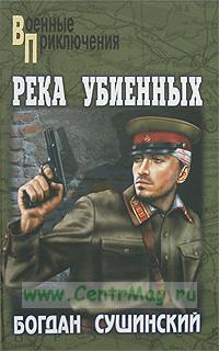 Река убиенных (военные приключения)