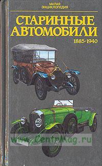 Старинные автомобили: 1885-1940