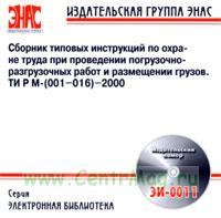 CD Сборник типовых инструкций по охране труда при проведении погрузочно-разгрузочных работ и размещении грузов ТИ_Р_М_001-2000-016-2000