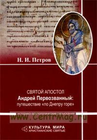 Святой апостол Андрей Первозванный: путешествие