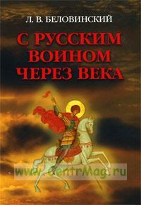 С русским воином через века (издание 2-е, исправленное и дополненное)