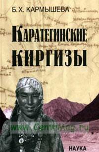 Каратегинские киргизы