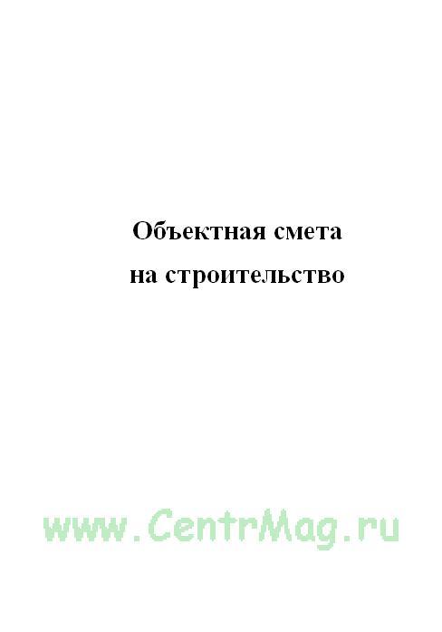 Объектная смета на строительство (форма № 3)