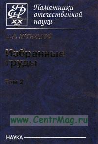 Избранные труды (в двух томах) Том 2