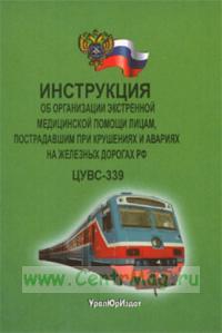 Инструкция об организации экстренной медицинской помощи лицам, пострадавшим при крушениях и авариях на железных дорогах РФ. ЦУВС-339