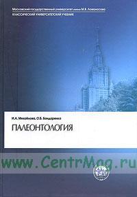 Палеонтология. 2-е издание (Классический университетский учебник)