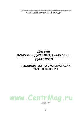 Дизели Д-245.7Е3, Д-245.9Е3, Д-245.30Е3, Д-245.35Е3. Руководство по эксплуатации: 245Е3-0000100 РЭ