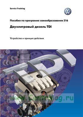 Дизель TDI фирмы VW рабочим объемом 2, 0 л. Устройство и принцип действия