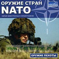 CD Оружие пехоты. Серия: Оружие стран NATO