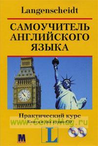 Самоучитель английского языка. Практический курс (книга и 2 аудио CD)