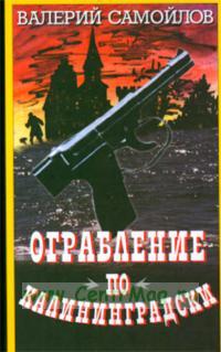 Ограбление по-Калининградски. Криминальный роман