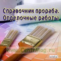 CD Справочник прораба. Отделочные работы