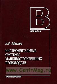 Инструментальные системы машиностроительных производств. Учебник